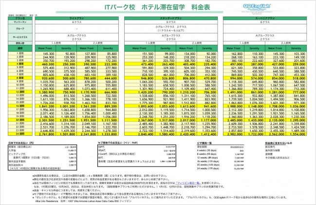 qq-english-it-park-hotel-price