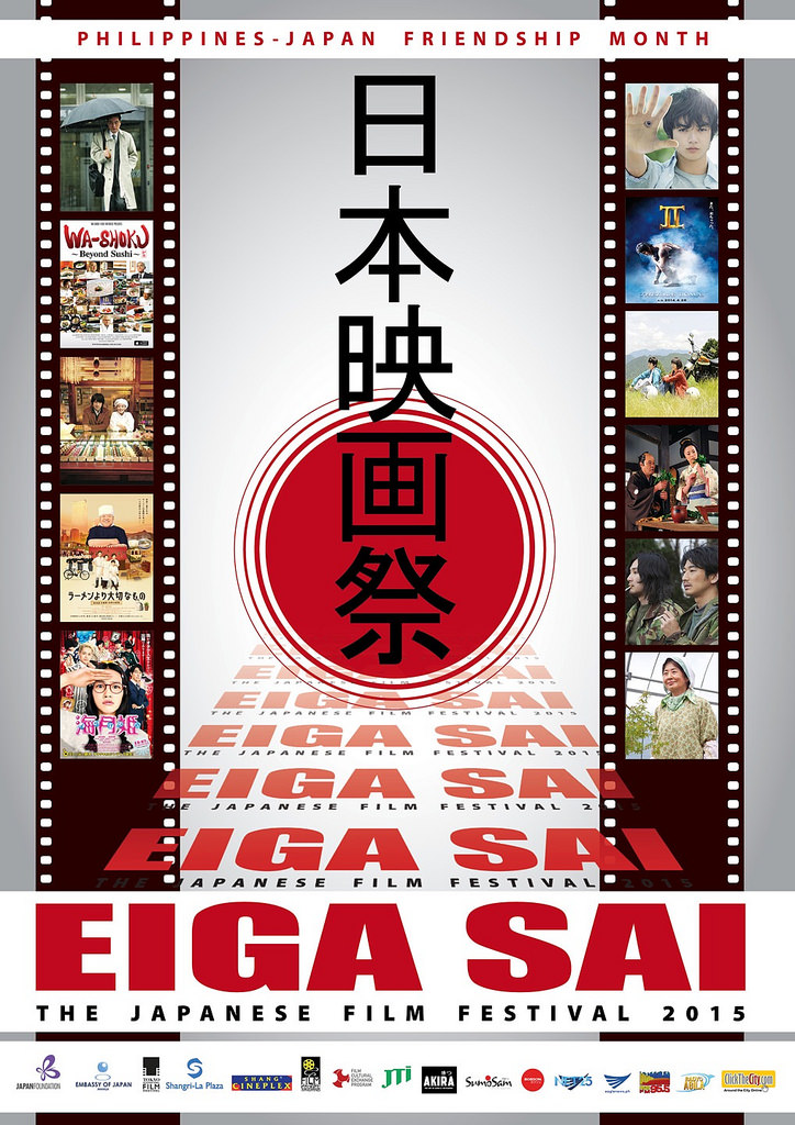 Official poster, credits to the Japan Foundation, Manila