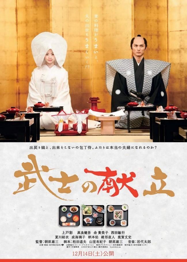 武士の献立公式ポスター©showfilmfirst